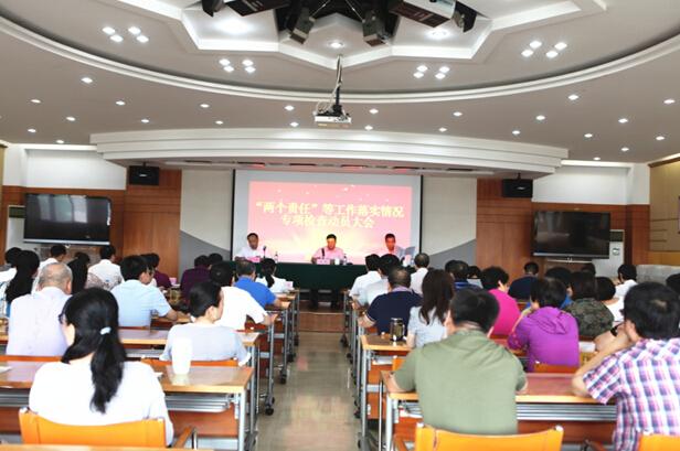 质检总局工作组到中国质检出版社开展贯彻落实全面从严...