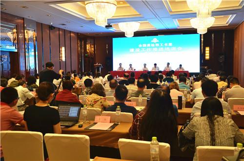 全国质检职工书屋建设工作推进培训会在宁波举行